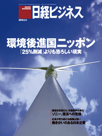 日経ビジネス2010年3月1日号