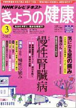 NHKテレビテキストきょうの健康